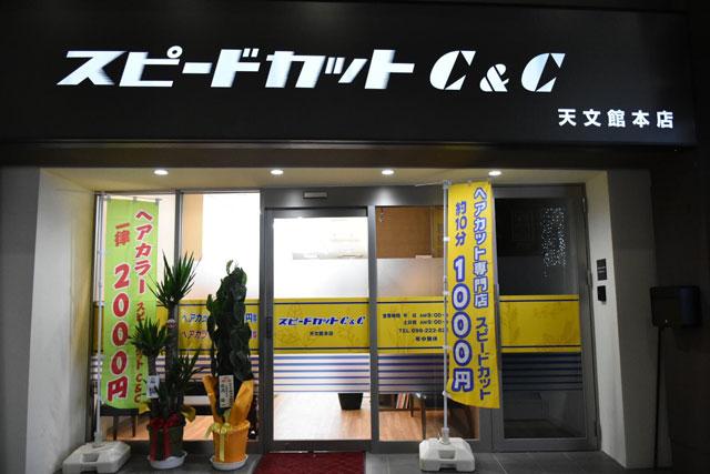 スピードカットC&C 天文館本店